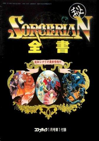 Comptiq (1989.01) Sorcerian Zensho