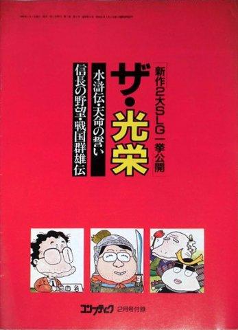 Comptiq (1989.02) Za Kōei Suikoden tenmei no chikai, nobunaga noyabō sengoku gun'yū-den