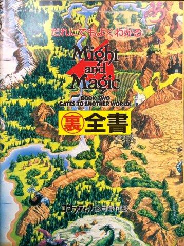 Comptiq (1989.03) Might and Magic Book 2 Zensho