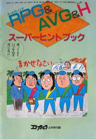 Comptiq (1989.04) RPG & AVG & H - Super Big Hintbook