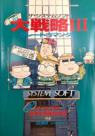 Comptiq (1989.06) The System Soft Dai Senryaku 3 - Great Commander