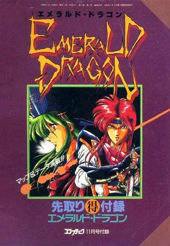 Comptiq (1989.11) Emerald Dragon - Sakidori maru toku furoku