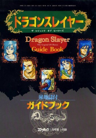 Comptiq (1990.01) Dragon Slayer The Legend of Heroes Guide Book