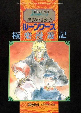 Comptiq (1990.02) Rune Worth gokuraku mannyū-ki