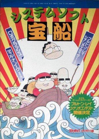 Comptiq (1990.04) System Soft Takarabune