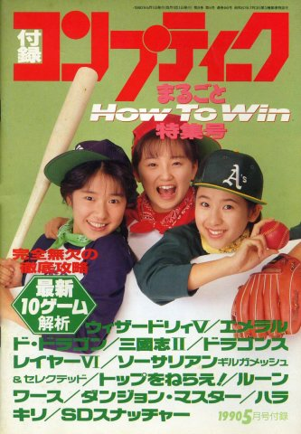Comptiq (1990.05) Marugoto How To Win Tokushū-gō