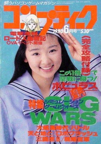 Comptiq Issue 067 (June 1990)