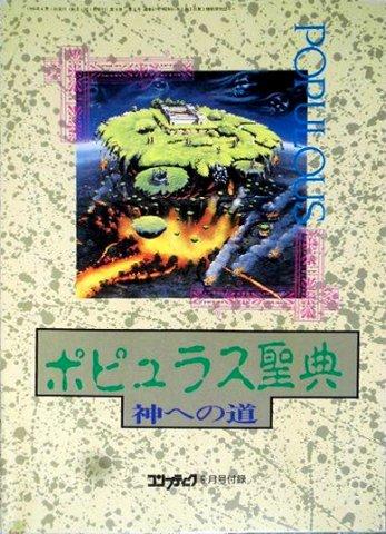 Comptiq (1990.06) Populous - Seiten kami e no michi