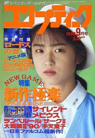 Comptiq Issue 070 (September 1990)