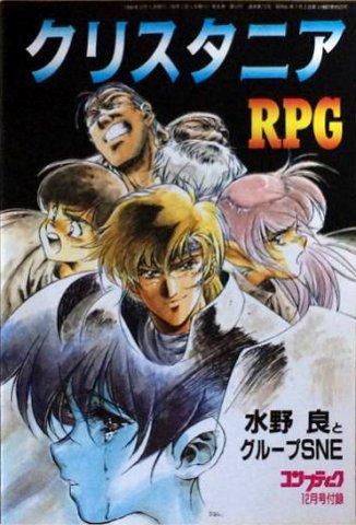 Comptiq (1990.12) Crystania RPG