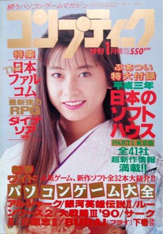 Comptiq Issue 074 (January 1991)