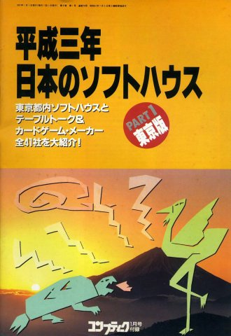 Comptiq (1991.01) Heiseisannen Nihon no sofutohausu part 1 Tōkyō-ban (1991 Japanese software companies, Tokyo edition)
