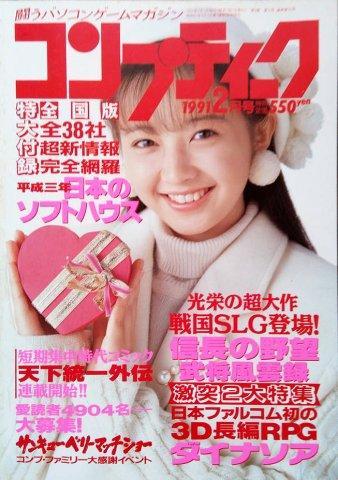 Comptiq Issue 075 (February 1991)