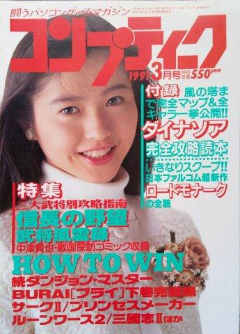 Comptiq Issue 076 (March 1991)