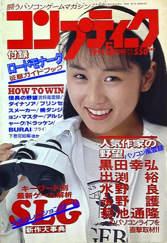 Comptiq Issue 078 (May 1991)