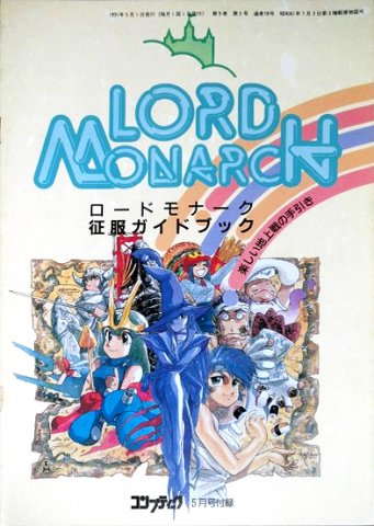 Comptiq (1991.05) Lord Monarch Seifuku Guide Book