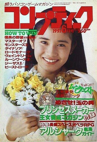 Comptiq Issue 079 (June 1991)