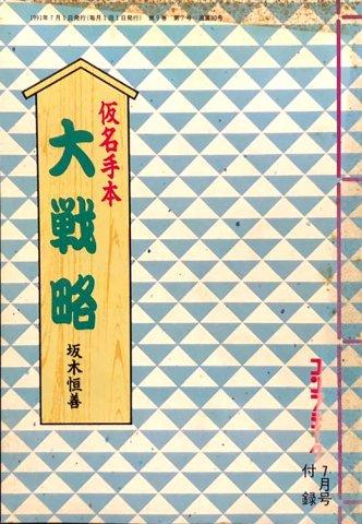 Comptiq (1991.07) Dai Senryaku (big strategy)