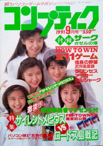 Comptiq Issue 082 (September 1991)