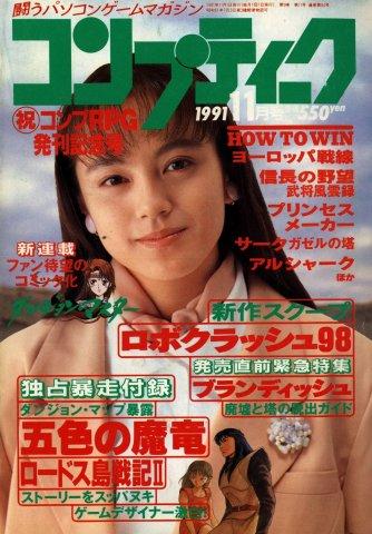 Comptiq Issue 084 (November 1991)