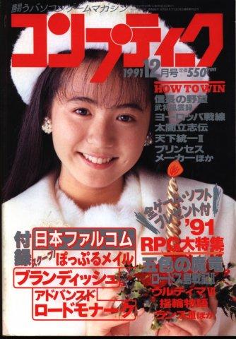 Comptiq Issue 086 (December 1991)
