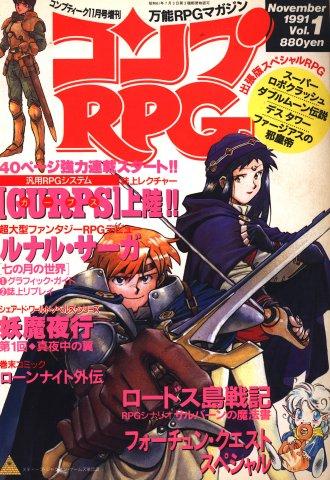 Comptiq Issue 085 CompRPG Vol.1 (November 1991)