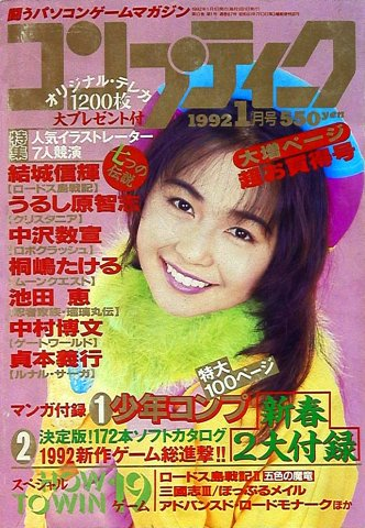 Comptiq Issue 087 (January 1992)