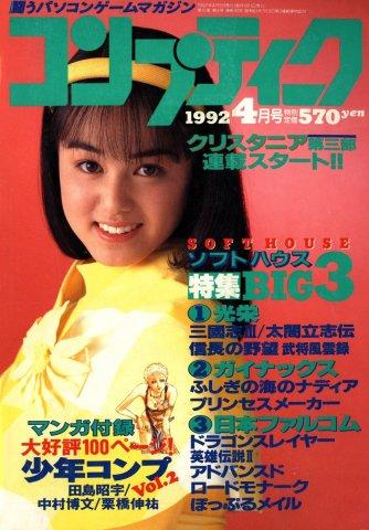 Comptiq Issue 090 (April 1992)
