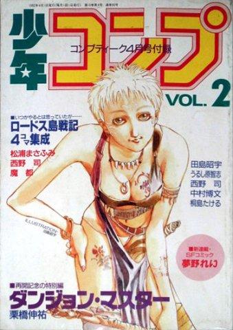 Comptiq (1992.04) Shonen Comp Vol.2