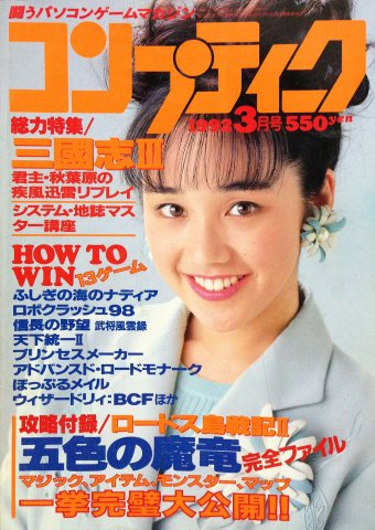 Comptiq Issue 089 (March 1992)