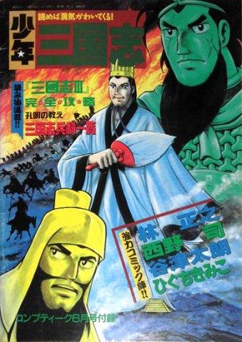 Comptiq (1992.06) Shonen Sangokushi