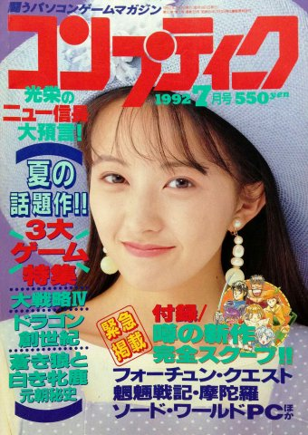 Comptiq Issue 093 (July 1992)