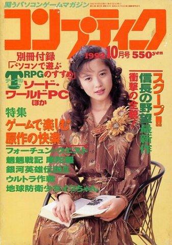 Comptiq Issue 096 (October 1992)