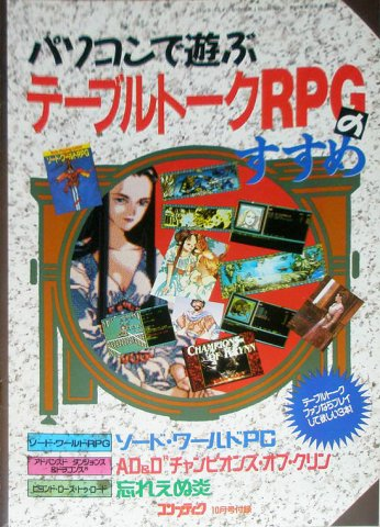 Comptiq (1992.10) Pasokon de asobu Table Talk RPG no susume