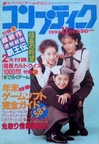 Comptiq Issue 097 (November 1992)