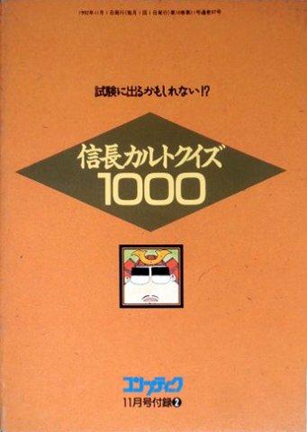 Comptiq (1992.11) Nobunaga Cult Quiz 1000