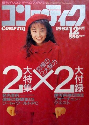 Comptiq Issue 098 (December 1992)