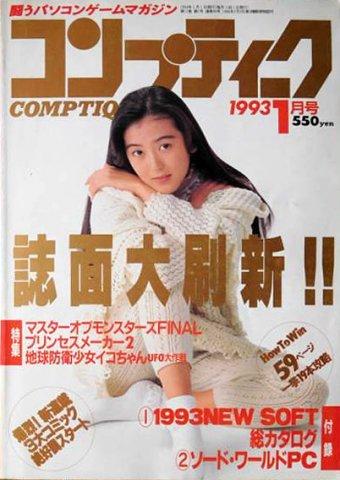 Comptiq Issue 099 (January 1993)
