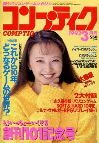 Comptiq Issue 101 (March 1993)