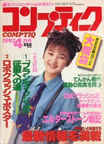 Comptiq Issue 102 (April 1993)