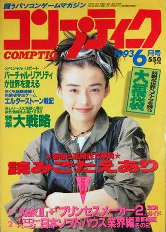 Comptiq Issue 104 (June 1993)