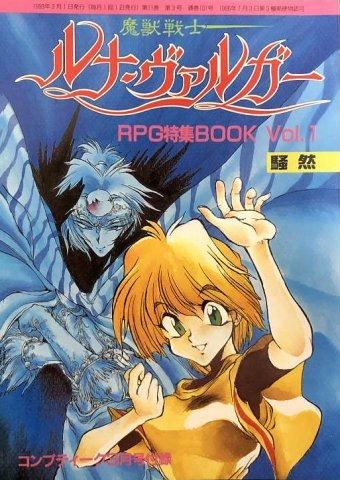 Comptiq (1993.03) Majū senshi Luna Varga RPG tokushū Book Vol.1