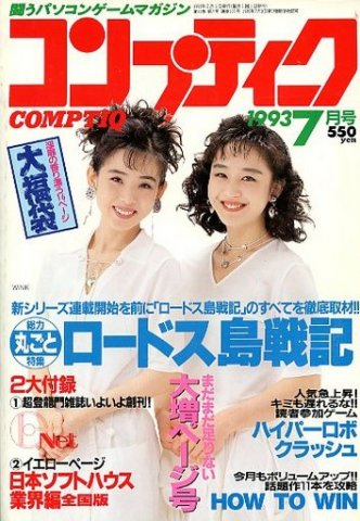 Comptiq Issue 105 (July 1993)