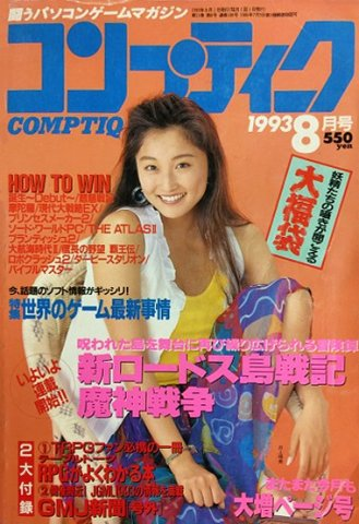 Comptiq Issue 106 (August 1993)