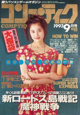Comptiq Issue 107 (September 1993)