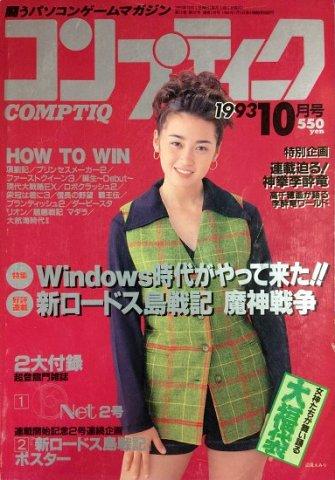 Comptiq Issue 108 (October 1993)