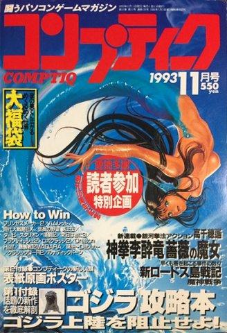 Comptiq Issue 109 (November 1993)