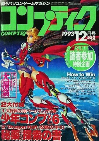 Comptiq Issue 110 (December 1993)