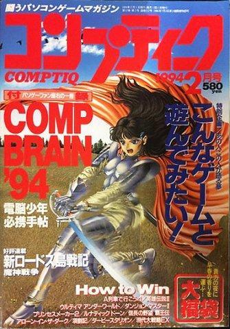 Comptiq Issue 112 (February 1994)
