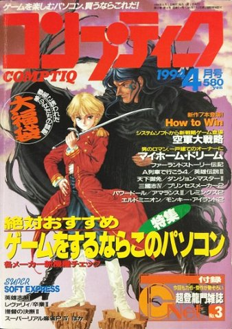 Comptiq Issue 114 (April 1994)